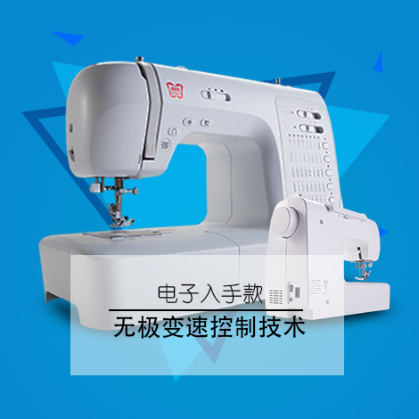 Butterfly Sewing Machine JH10A