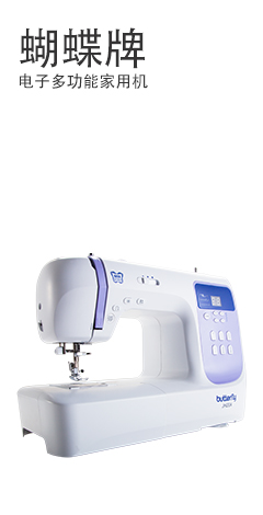Butterfly Sewing Machine JH20A